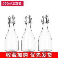 【家装节 夏季狂欢】玻璃瓶酒瓶空瓶泡酵素瓶密封罐子带盖红酿白