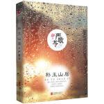 严歌苓作品集:补玉山居(精装) 9787559616739 严歌苓 北京联合出版有限公司