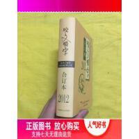 【二手9成新】2012年咬文嚼字(合订本)精装