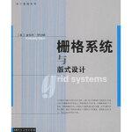 【旧书二手书9成新】栅格系统与版式设计 (美)伊拉姆(Elam,k.) ,王昊 9787532245345 上海人民美