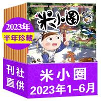 包邮速发 米小圈杂志2019年全年1-2-3-4-5-6-7-8-9-10-11-12月/期全套全集共12本米小圈上学记