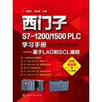 西�T子S7-1200/1500PLC�W�手�裕夯�于LAD和SCL�程