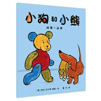 """""""小狗和小熊""""故事一连串"""
