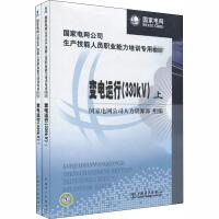 变电运行(330KV)(全2册) 中国电力出版社