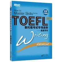 [包邮]新托福考试专项进阶:高级写作(附MP3光盘)【新东方专营店】