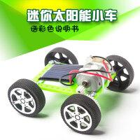 太阳能小车玩具车科学实验diy手工小汽车儿童科技小制作成人发明
