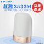 TP-LINK TL-WDR8610 2600M双频双千兆11AC无线路由器;TP大功率大户型全千兆路由器,板阵天线智能路由器;光线宽带路由器,WDR7510/WDR8410/WDR8510升级款