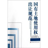 国有土地使用权出让规范 中国财政经济出版社