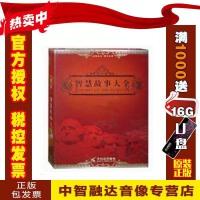 有声智慧故事大全(8CD-ROM)真人朗读的2000条人生成功秘笈 车载音频光盘影碟片