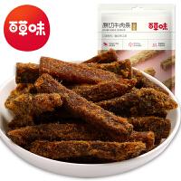 【百草味-原切牛肉条50gx3】肉干肉类熟食休闲零食小吃 小包装
