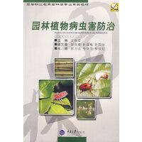 园林植物病虫害防治(含1CD)