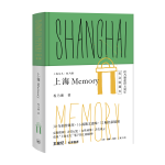 上海女儿程乃珊:上海  Memory