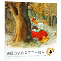 袋鼠的袋袋里住了一窝鸟(拼音版)/小企鹅心灵成长故事