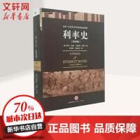 利率史(第四版) (美国)悉尼・霍默 (美国)理查德・西勒 经济学 货币银行学 金融投资