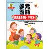 幼儿园多元智能游戏活动课程:托班宝宝下学期 教师家长指导用书 农村读物出版社