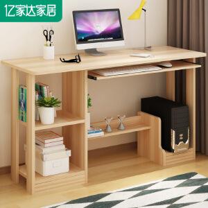 亿家达 电脑桌台式家用书桌书架组合书柜办公书桌子简约现代小桌子写字台
