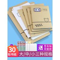 牛皮纸包书皮自粘小学一二年级16K书壳全套32K可爱卡通A4包书纸