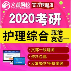 文都网校  考研网络课程308护理综合全程班2020视频辅导