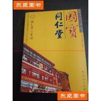 【旧书二手书9成新】国宝同仁堂边东子著人民出版社