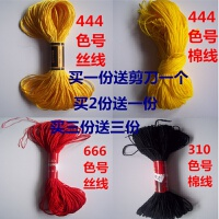补线配线 十字绣绣线 零卖 棉线丝线 黑线 红线 黄线白线