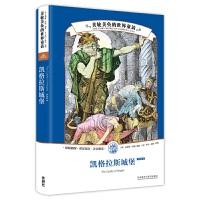 美轮美奂的世界童话:凯格拉斯城堡