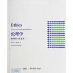 伦理学:原理及当代论争(英文影印版)
