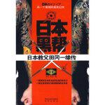 【新书店正版】日本黑帮萧亮,辛磊凤凰出版社9787807295402