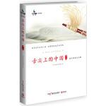 舌尖上的中国2 第2季