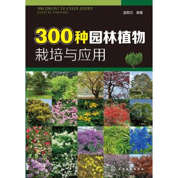 300种园林植...