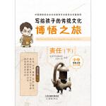 写给孩子的传统文化――博悟之旅・责任(下)