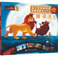 迪士尼经典大电影抓帧故事书 狮子王3