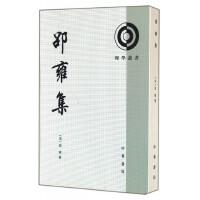邵雍集/理学丛书
