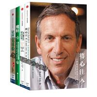 正版包邮 星巴克经营管理书籍4册 霍华德・舒尔茨 将心注入+星巴克体验+星巴克:一切与咖啡无关等魔杯