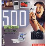 数码摄影500问――提示建议技巧