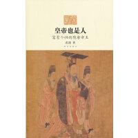 皇帝也是人--富有个性的隋唐帝王