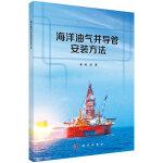 海洋油气井导管安装方法