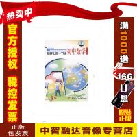 正版包票新课程初中数学课堂教学专题培训 怎样上好一堂课 3DVD 视频音像光盘影碟片