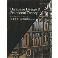 数据库设计与关系理论(影印版) (英)戴特