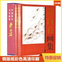 齐白石画集 中国现代名家画集 铜版纸精装彩印16开共两卷
