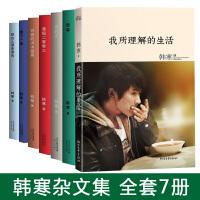 韩寒杂文集全套共7册 我所理解的生活+青春+杂的文+通稿2003+可爱的洪水猛兽+零下一度+就这么漂来漂去 韩寒的作品