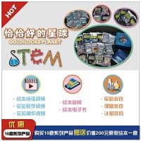 """【STEM】""""恰恰好的星球""""――(一)从前有颗恒星【课程资源包:内含视频教程】【购买2套到手价197.9元/套-全年1"""