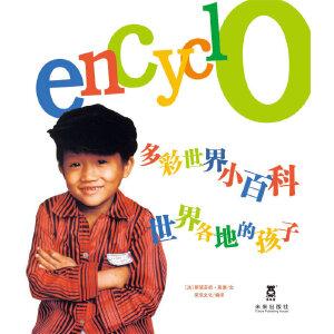 多彩世界小百科系列――世界各地的孩子