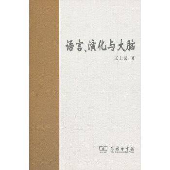 语言、演化与大脑(pdf+txt+epub+azw3+mobi电子书在线阅读下载)