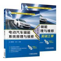 电动汽车储能系统原理与维修(配实训工单)