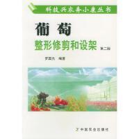 葡萄整形修剪和设架//科技兴农奔小康丛书(第2版) 罗国光