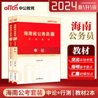 中公2019海南省公务员考试用书2本申论行测教材