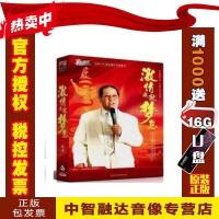 正版包票激情成就梦想4DVD 2CD彭清一 视频光盘影碟片