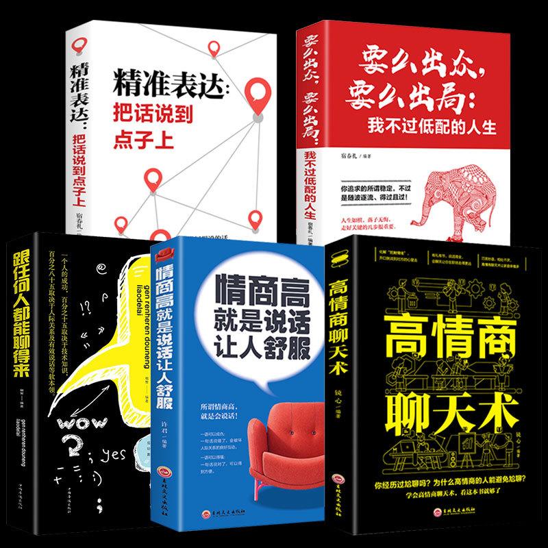 5册 受益一生的口才书 跟任何人都聊得来+情商高就是说话让人舒服+高情商聊天术+精准表达+要么出众要么出局 畅销书演讲与口才书籍
