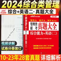 2021MBA、MPA、MPACC联考教材 199管理类联考综合能力 管理类联考2021mpacc管理类联考mba联考教