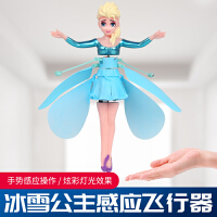 会飞的小仙女手感应飞行器悬浮飞天小飞仙男女孩儿童玩具遥控飞机